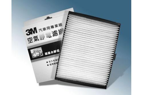 3m 汽車冷氣濾網 總電國際有限公司